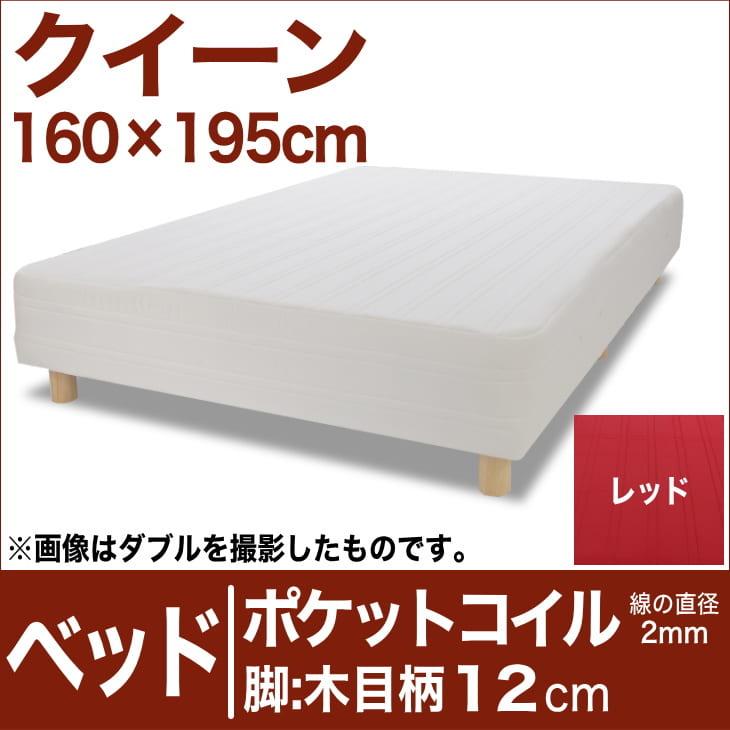 セレクトベッド ポケットコイル(線の直径2mm) 脚:木目柄(12cm) クイーンサイズ(160×195cm) レッド【脚付マットレス・ヘッドボードレス・スプリング・ベット・べっど・べっと・BED・寝具・家具・送料無料・日本製】
