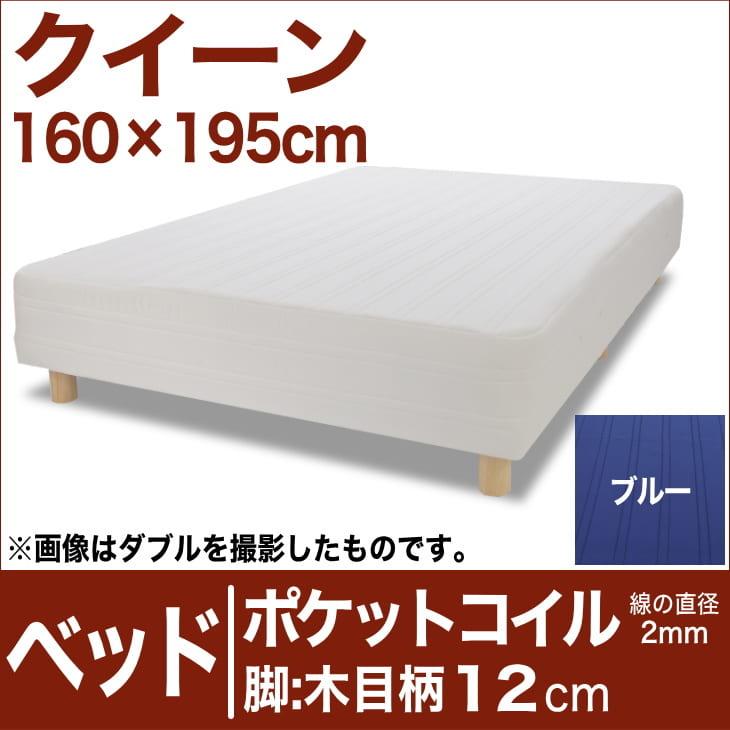 セレクトベッド ポケットコイル(線の直径2mm) 脚:木目柄(12cm) クイーンサイズ(160×195cm) ブルー【脚付マットレス・ヘッドボードレス・スプリング・ベット・べっど・べっと・BED・寝具・家具・送料無料・日本製】