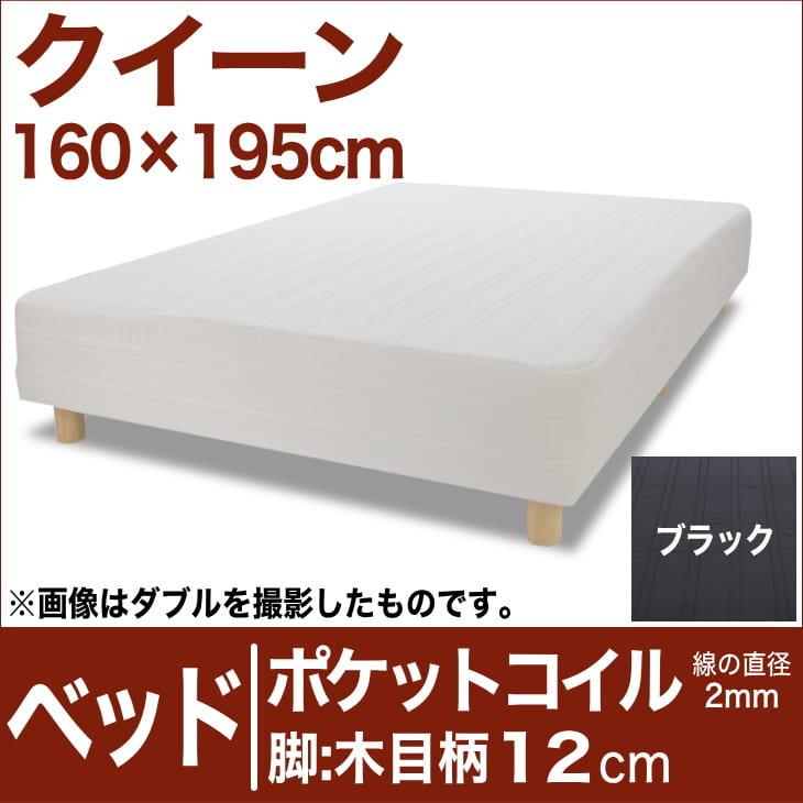 セレクトベッド ポケットコイル(線の直径2mm) 脚:木目柄(12cm) クイーンサイズ(160×195cm) ブラック【脚付マットレス・ヘッドボードレス・スプリング・ベット・べっど・べっと・BED・寝具・家具・送料無料・日本製】