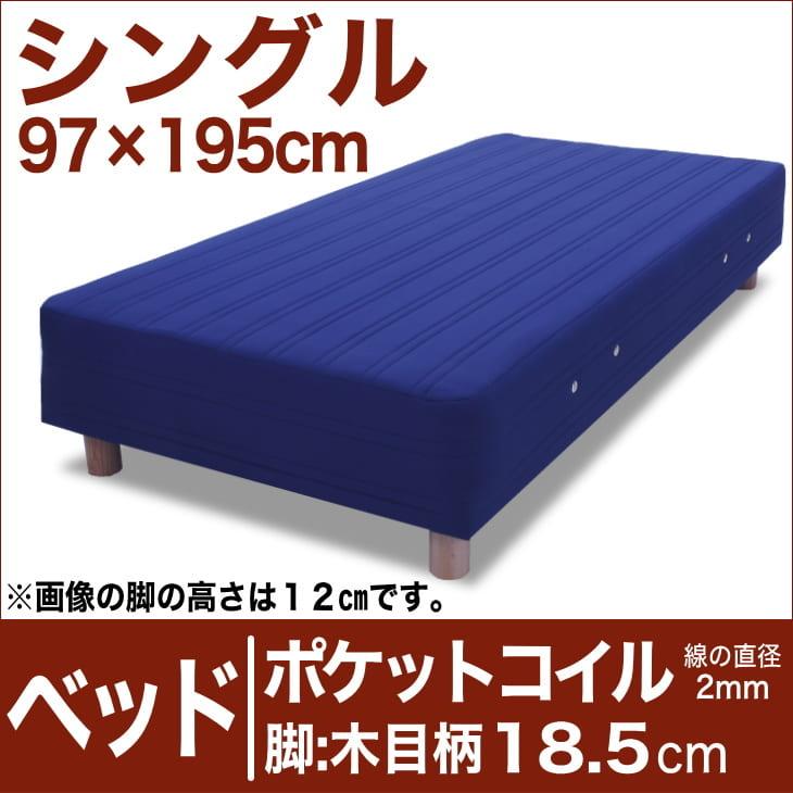 セレクトベッド ポケットコイル(線の直径2mm) 脚:木目柄(18.5cm) シングルサイズ(97×195cm) ブルー【脚付マットレス・ヘッドボードレス・スプリング・ベット・べっど・べっと・BED・寝具・家具・送料無料・日本製】