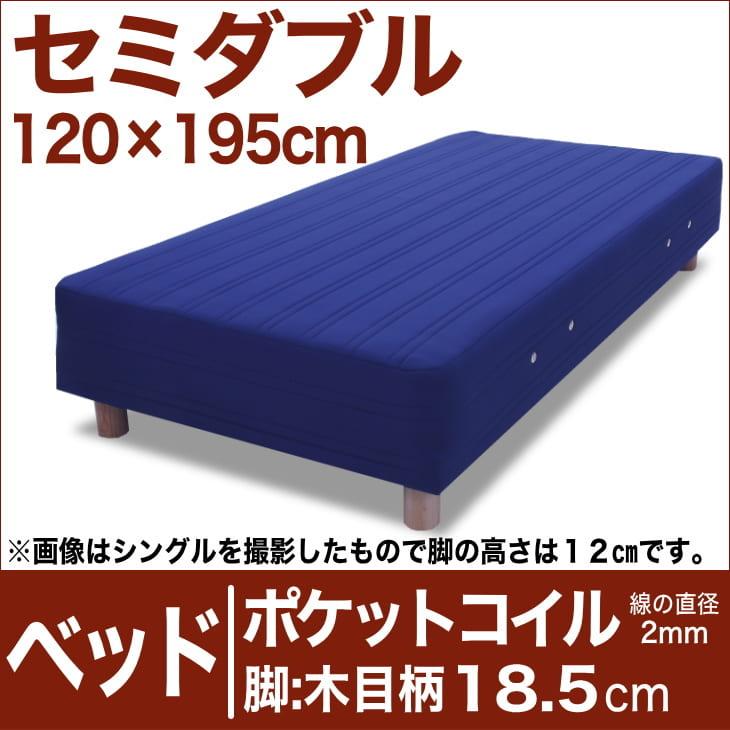 セレクトベッド ポケットコイル(線の直径2mm) 脚:木目柄(18.5cm) セミダブルサイズ(120×195cm) ブルー【脚付マットレス・ヘッドボードレス・スプリング・ベット・べっど・べっと・BED・寝具・家具・送料無料・日本製】
