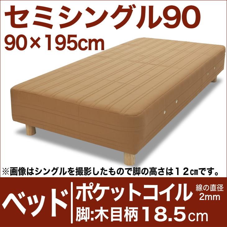 セレクトベッド ポケットコイル(線の直径2mm) 脚:木目柄(18.5cm) セミシングル90サイズ(90×195cm) ライトブラウン【脚付マットレス・ヘッドボードレス・スプリング・ベット・べっど・べっと・BED・寝具・家具・送料無料・日本製】