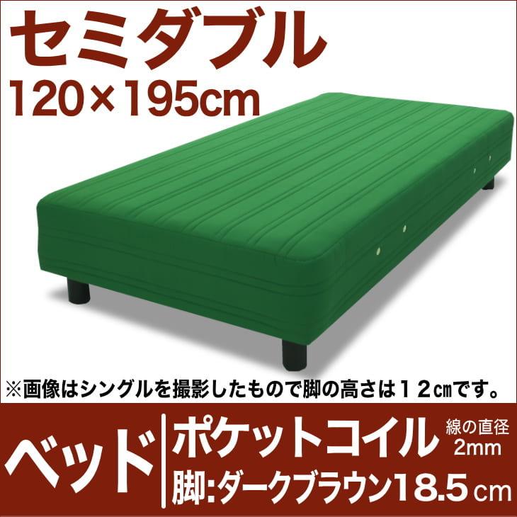 セレクトベッド ポケットコイル(線の直径2mm) 脚:ダークブラウン色(18.5cm) セミダブルサイズ(120×195cm) グリーン【脚付マットレス・ヘッドボードレス・スプリング・ベット・べっど・べっと・BED・寝具・家具・送料無料・日本製】