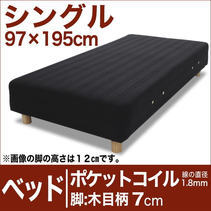 セレクトベッド ポケットコイル(線の直径1.8mm) 脚:木目柄(7cm) シングルサイズ(97×195cm) ブラック【脚付マットレス・ヘッドボードレス・スプリング・ベット・べっど・べっと・BED・寝具・家具・送料無料・日本製】