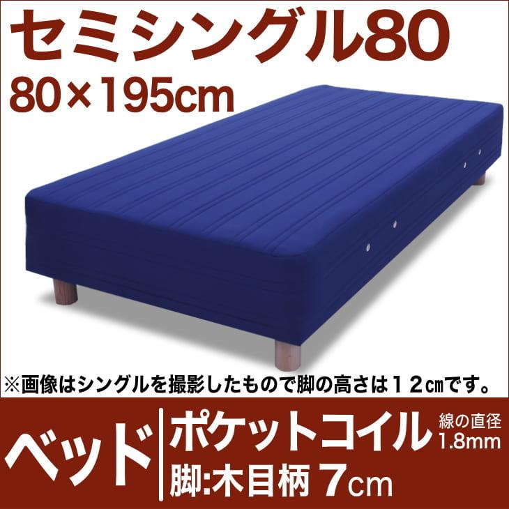 セレクトベッド ポケットコイル(線の直径1.8mm) 脚:木目柄(7cm) セミシングル80サイズ(80×195cm) ブルー【脚付マットレス・ヘッドボードレス・スプリング・ベット・べっど・べっと・BED・寝具・家具・送料無料・日本製】