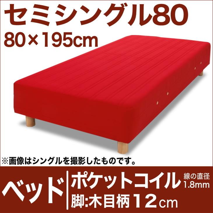 セレクトベッド ポケットコイル(線の直径1.8mm) 脚:木目柄(12cm) セミシングル80サイズ(80×195cm) レッド【脚付マットレス・ヘッドボードレス・スプリング・ベット・べっど・べっと・BED・寝具・家具・送料無料・日本製】