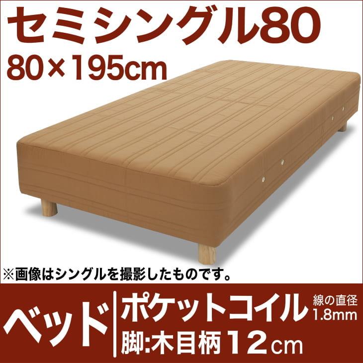 セレクトベッド ポケットコイル(線の直径1.8mm) 脚:木目柄(12cm) セミシングル80サイズ(80×195cm) ライトブラウン【脚付マットレス・ヘッドボードレス・スプリング・ベット・べっど・べっと・BED・寝具・家具・送料無料・日本製】