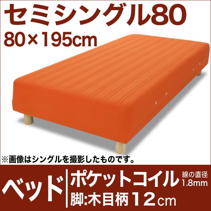 セレクトベッド ポケットコイル(線の直径1.8mm) 脚:木目柄(12cm) セミシングル80サイズ(80×195cm) オレンジ【脚付マットレス・ヘッドボードレス・スプリング・ベット・べっど・べっと・BED・寝具・家具・送料無料・日本製】