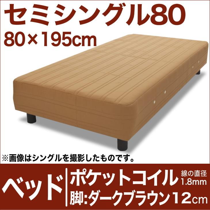 セレクトベッド ポケットコイル(線の直径1.8mm) 脚:ダークブラウン色(12cm) セミシングル80サイズ(80×195cm) ライトブラウン【脚付マットレス・ヘッドボードレス・スプリング・ベット・べっど・べっと・BED・寝具・家具・送料無料・日本製】