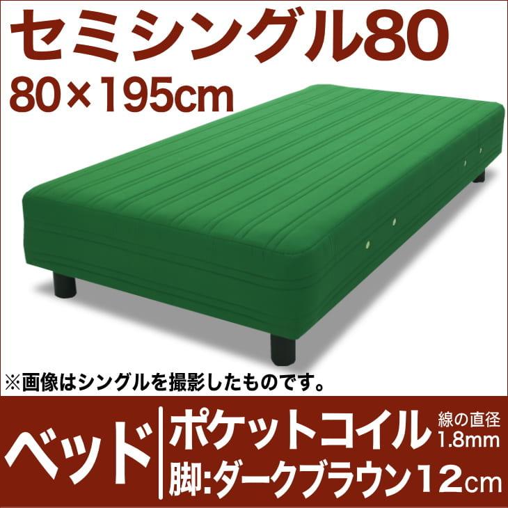 セレクトベッド ポケットコイル(線の直径1.8mm) 脚:ダークブラウン色(12cm) セミシングル80サイズ(80×195cm) グリーン【脚付マットレス・ヘッドボードレス・スプリング・ベット・べっど・べっと・BED・寝具・家具・送料無料・日本製】