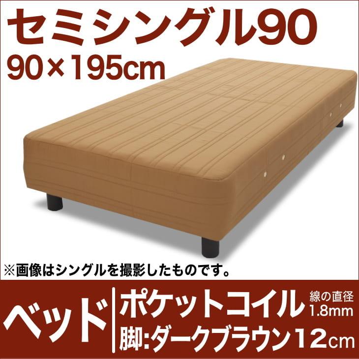セレクトベッド ポケットコイル(線の直径1.8mm) 脚:ダークブラウン色(12cm) セミシングル90サイズ(90×195cm) ライトブラウン【脚付マットレス・ヘッドボードレス・スプリング・ベット・べっど・べっと・BED・寝具・家具・送料無料・日本製】