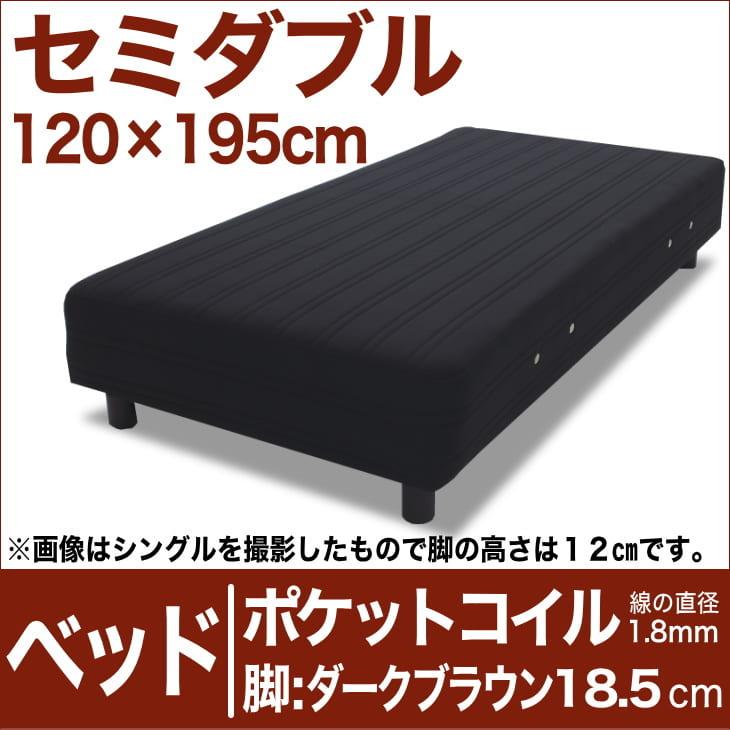 セレクトベッド ポケットコイル(線の直径1.8mm) 脚:ダークブラウン色(18.5cm) セミダブルサイズ(120×195cm) ブラック【脚付マットレス・ヘッドボードレス・スプリング・ベット・べっど・べっと・BED・寝具・家具・送料無料・日本製】
