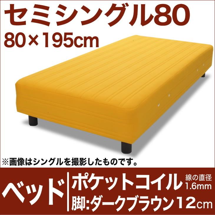 セレクトベッド ポケットコイル(線の直径1.6mm) 脚:ダークブラウン色(12cm) セミシングル80サイズ(80×195cm) イエロー【脚付マットレス・ヘッドボードレス・スプリング・ベット・べっど・べっと・BED・寝具・家具・送料無料・日本製】