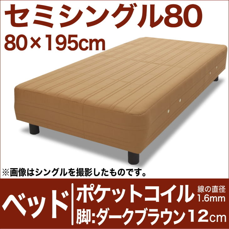 セレクトベッド ポケットコイル(線の直径1.6mm) 脚:ダークブラウン色(12cm) セミシングル80サイズ(80×195cm) ライトブラウン【脚付マットレス・ヘッドボードレス・スプリング・ベット・べっど・べっと・BED・寝具・家具・送料無料・日本製】