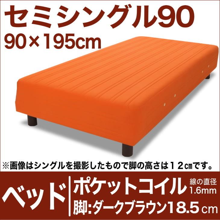 セレクトベッド ポケットコイル(線の直径1.6mm) 脚:ダークブラウン色(18.5cm) セミシングル90サイズ(90×195cm) オレンジ【脚付マットレス・ヘッドボードレス・スプリング・ベット・べっど・べっと・BED・寝具・家具・送料無料・日本製】