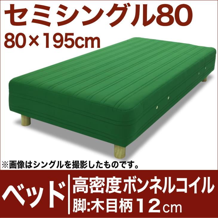 セレクトベッド 高密度ボンネルコイルスプリング(ハイカウント・線の直径2.1mm) 脚:木目柄(12cm) セミシングル80サイズ(80×195cm) グリーン【脚付マットレス・ヘッドボードレス・スプリング・ベット・べっど・べっと・BED・寝具・家具・送料無料・日本製】