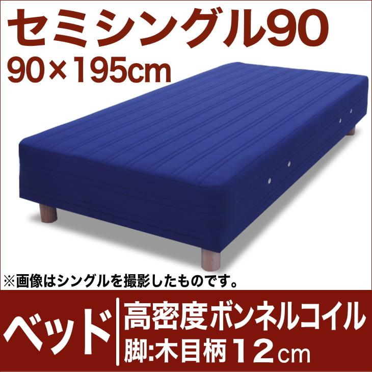 セレクトベッド 高密度ボンネルコイルスプリング(ハイカウント・線の直径2.1mm) 脚:木目柄(12cm) セミシングル90サイズ(90×195cm) ブルー【脚付マットレス・ヘッドボードレス・スプリング・ベット・べっど・べっと・BED・寝具・家具・送料無料・日本製】