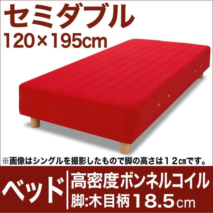 セレクトベッド 高密度ボンネルコイルスプリング(ハイカウント・線の直径2.1mm) 脚:木目柄(18.5cm) セミダブルサイズ(120×195cm) レッド【脚付マットレス・ヘッドボードレス・スプリング・ベット・べっど・べっと・BED・寝具・家具・送料無料・日本製】