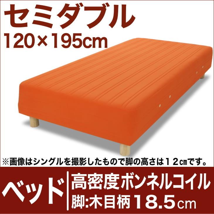 セレクトベッド 高密度ボンネルコイルスプリング(ハイカウント・線の直径2.1mm) 脚:木目柄(18.5cm) セミダブルサイズ(120×195cm) オレンジ【脚付マットレス・ヘッドボードレス・スプリング・ベット・べっど・べっと・BED・寝具・家具・送料無料・日本製】