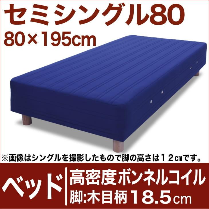 セレクトベッド 高密度ボンネルコイルスプリング(ハイカウント・線の直径2.1mm) 脚:木目柄(18.5cm) セミシングル80サイズ(80×195cm) ブルー【脚付マットレス・ヘッドボードレス・スプリング・ベット・べっど・べっと・BED・寝具・家具・送料無料・日本製】