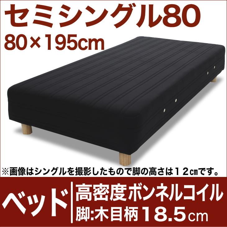セレクトベッド 高密度ボンネルコイルスプリング(ハイカウント・線の直径2.1mm) 脚:木目柄(18.5cm) セミシングル80サイズ(80×195cm) ブラック【脚付マットレス・ヘッドボードレス・スプリング・ベット・べっど・べっと・BED・寝具・家具・送料無料・日本製】