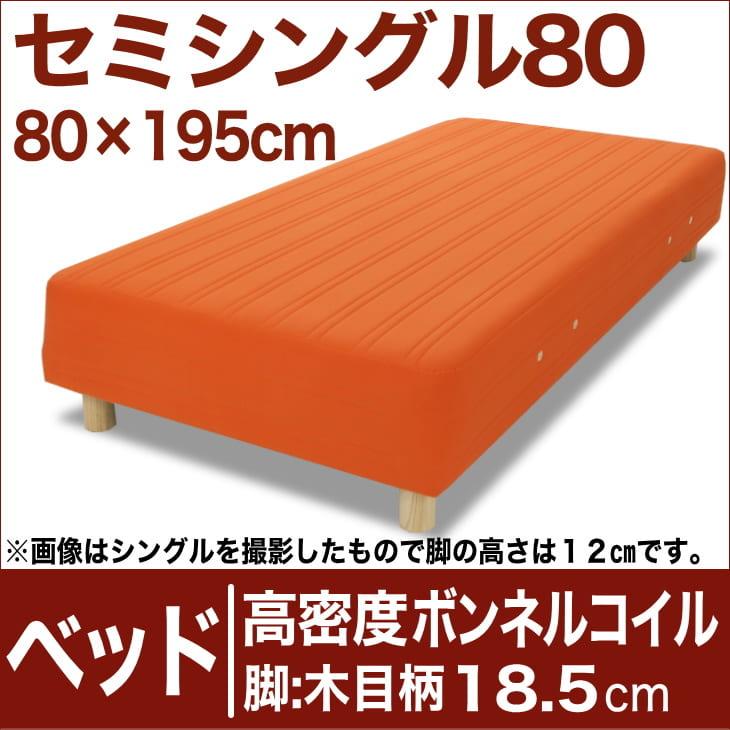 セレクトベッド 高密度ボンネルコイルスプリング(ハイカウント・線の直径2.1mm) 脚:木目柄(18.5cm) セミシングル80サイズ(80×195cm) オレンジ【脚付マットレス・ヘッドボードレス・スプリング・ベット・べっど・べっと・BED・寝具・家具・送料無料・日本製】