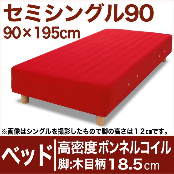 セレクトベッド 高密度ボンネルコイルスプリング(ハイカウント・線の直径2.1mm) 脚:木目柄(18.5cm) セミシングル90サイズ(90×195cm) レッド【脚付マットレス・ヘッドボードレス・スプリング・ベット・べっど・べっと・BED・寝具・家具・送料無料・日本製】