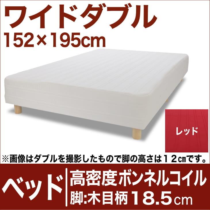 セレクトベッド 高密度ボンネルコイルスプリング(ハイカウント・線の直径2.1mm) 脚:木目柄(18.5cm) ワイドダブルサイズ(152×195cm) レッド【脚付マットレス・ヘッドボードレス・スプリング・ベット・べっど・べっと・BED・寝具・家具・送料無料・日本製】