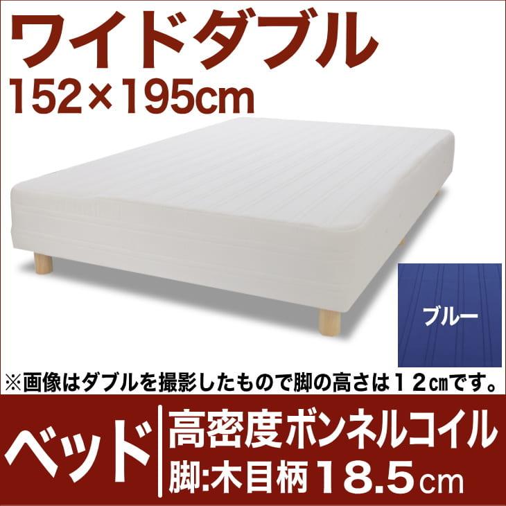 セレクトベッド 高密度ボンネルコイルスプリング(ハイカウント・線の直径2.1mm) 脚:木目柄(18.5cm) ワイドダブルサイズ(152×195cm) ブルー【脚付マットレス・ヘッドボードレス・スプリング・ベット・べっど・べっと・BED・寝具・家具・送料無料・日本製】