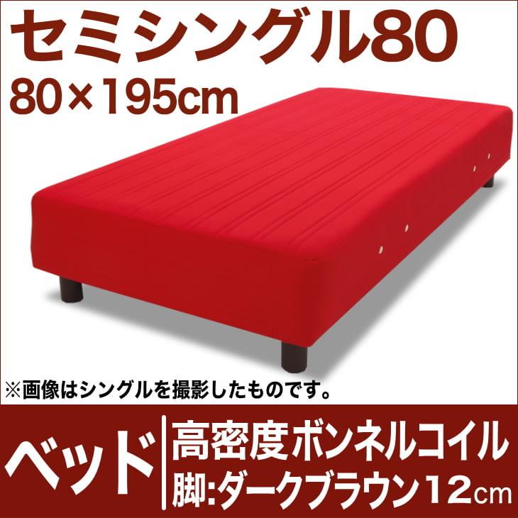 セレクトベッド 高密度ボンネルコイルスプリング(ハイカウント・線の直径2.1mm) 脚:ダークブラウン色(12cm) セミシングル80サイズ(80×195cm) レッド【脚付マットレス・ヘッドボードレス・スプリング・ベット・べっど・べっと・BED・寝具・家具・送料無料・日本製】
