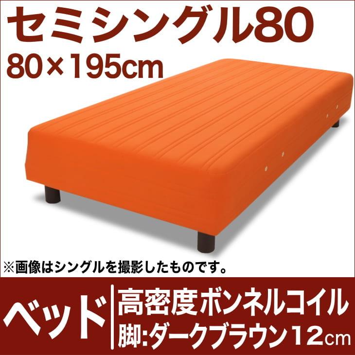 セレクトベッド 高密度ボンネルコイルスプリング(ハイカウント・線の直径2.1mm) 脚:ダークブラウン色(12cm) セミシングル80サイズ(80×195cm) オレンジ【脚付マットレス・ヘッドボードレス・スプリング・ベット・べっど・べっと・BED・寝具・家具・送料無料・日本製】