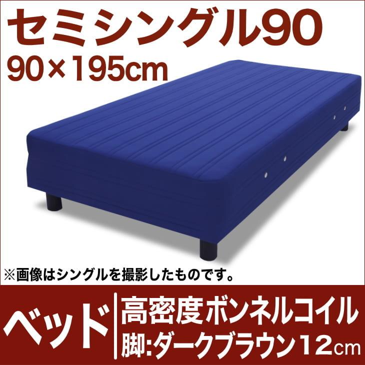 セレクトベッド 高密度ボンネルコイルスプリング(ハイカウント・線の直径2.1mm) 脚:ダークブラウン色(12cm) セミシングル90サイズ(90×195cm) ブルー【脚付マットレス・ヘッドボードレス・スプリング・ベット・べっど・べっと・BED・寝具・家具・送料無料・日本製】