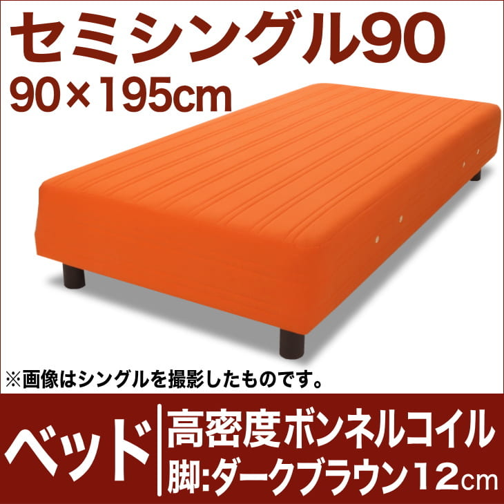 セレクトベッド 高密度ボンネルコイルスプリング(ハイカウント・線の直径2.1mm) 脚:ダークブラウン色(12cm) セミシングル90サイズ(90×195cm) オレンジ【脚付マットレス・ヘッドボードレス・スプリング・ベット・べっど・べっと・BED・寝具・家具・送料無料・日本製】