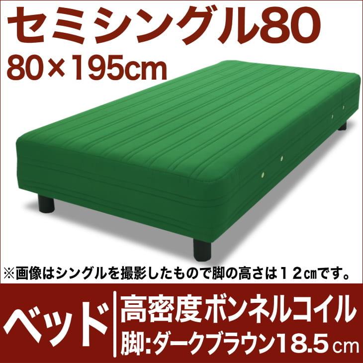 セレクトベッド 高密度ボンネルコイルスプリング(ハイカウント・線の直径2.1mm) 脚:ダークブラウン色(18.5cm) セミシングル80サイズ(80×195cm) グリーン【脚付マットレス・ヘッドボードレス・スプリング・ベット・べっど・べっと・BED・寝具・送料無料・日本製】