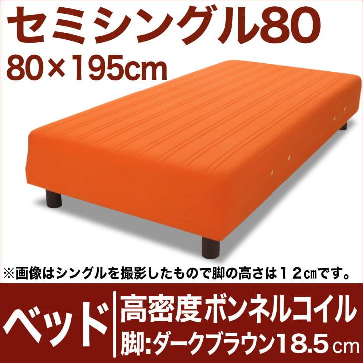 セレクトベッド 高密度ボンネルコイルスプリング(ハイカウント・線の直径2.1mm) 脚:ダークブラウン色(18.5cm) セミシングル80サイズ(80×195cm) オレンジ【脚付マットレス・ヘッドボードレス・スプリング・ベット・べっど・べっと・BED・寝具・送料無料・日本製】