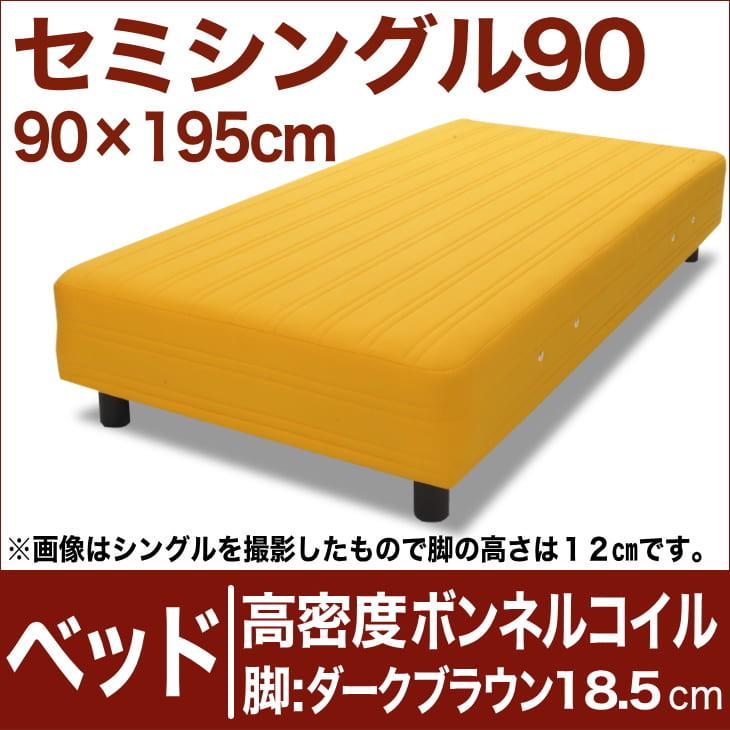 セレクトベッド 高密度ボンネルコイルスプリング(ハイカウント・線の直径2.1mm) 脚:ダークブラウン色(18.5cm) セミシングル90サイズ(90×195cm) イエロー【脚付マットレス・ヘッドボードレス・スプリング・ベット・べっど・べっと・BED・寝具・送料無料・日本製】
