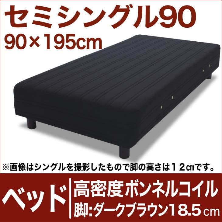 セレクトベッド 高密度ボンネルコイルスプリング(ハイカウント・線の直径2.1mm) 脚:ダークブラウン色(18.5cm) セミシングル90サイズ(90×195cm) ブラック【脚付マットレス・ヘッドボードレス・スプリング・ベット・べっど・べっと・BED・寝具・送料無料・日本製】