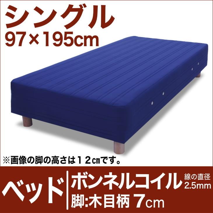 セレクトベッド ボンネルコイルスプリング(線の直径2.5mm) 脚:木目柄(7cm) シングルサイズ(97×195cm) ブルー【脚付マットレス・ヘッドボードレス・スプリング・ベット・べっど・べっと・BED・寝具・家具・送料無料・日本製】