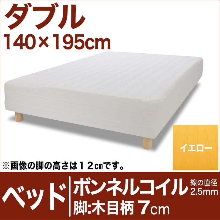 セレクトベッド ボンネルコイルスプリング(線の直径2.5mm) 脚:木目柄(7cm) ダブルサイズ(140×195cm) イエロー【脚付マットレス・ヘッドボードレス・スプリング・ベット・べっど・べっと・BED・寝具・家具・送料無料・日本製】