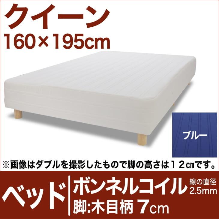 セレクトベッド ボンネルコイルスプリング(線の直径2.5mm) 脚:木目柄(7cm) クイーンサイズ(160×195cm) ブルー【脚付マットレス・ヘッドボードレス・スプリング・ベット・べっど・べっと・BED・寝具・家具・送料無料・日本製】