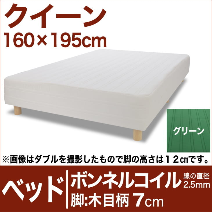 セレクトベッド ボンネルコイルスプリング(線の直径2.5mm) 脚:木目柄(7cm) クイーンサイズ(160×195cm) グリーン【脚付マットレス・ヘッドボードレス・スプリング・ベット・べっど・べっと・BED・寝具・家具・送料無料・日本製】
