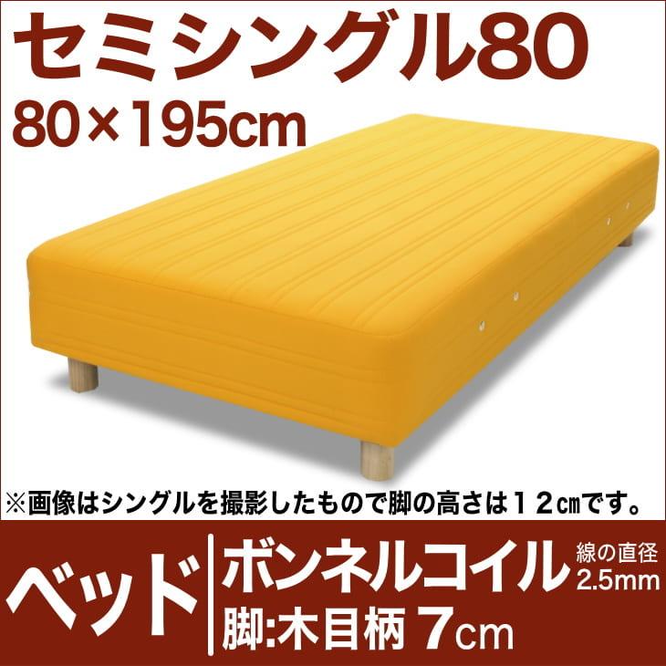セレクトベッド ボンネルコイルスプリング(線の直径2.5mm) 脚:木目柄(7cm) セミシングル80サイズ(80×195cm) イエロー【脚付マットレス・ヘッドボードレス・スプリング・ベット・べっど・べっと・BED・寝具・家具・送料無料・日本製】