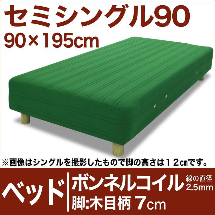 セレクトベッド ボンネルコイルスプリング(線の直径2.5mm) 脚:木目柄(7cm) セミシングル90サイズ(90×195cm) グリーン【脚付マットレス・ヘッドボードレス・スプリング・ベット・べっど・べっと・BED・寝具・家具・送料無料・日本製】