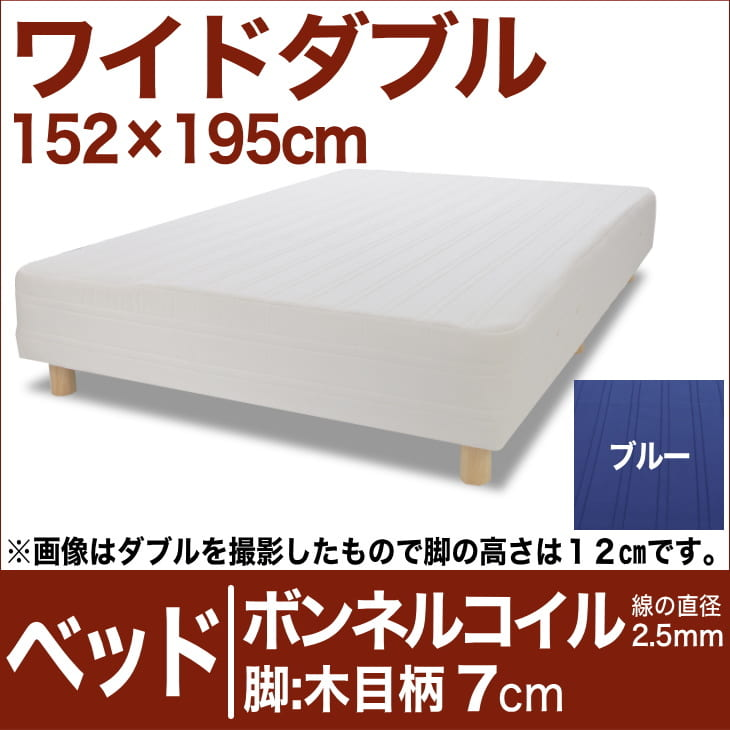 セレクトベッド ボンネルコイルスプリング(線の直径2.5mm) 脚:木目柄(7cm) ワイドダブルサイズ(152×195cm) ブルー【脚付マットレス・ヘッドボードレス・スプリング・ベット・べっど・べっと・BED・寝具・家具・送料無料・日本製】