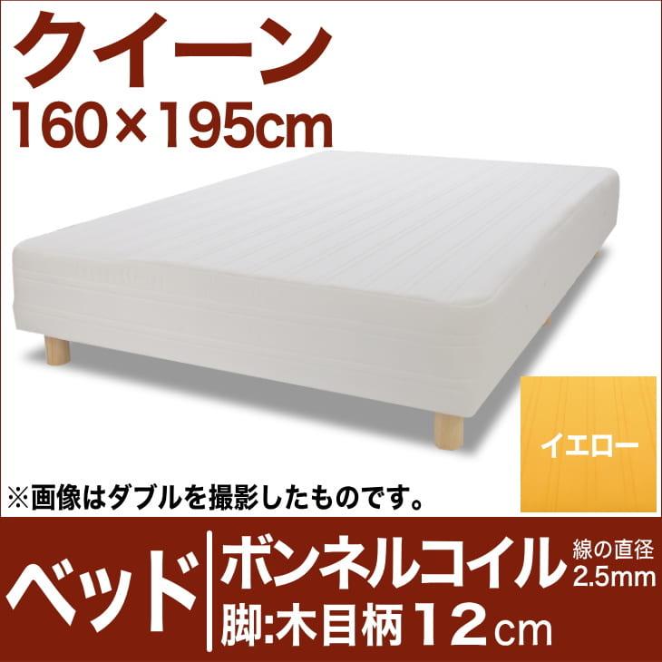 セレクトベッド ボンネルコイルスプリング(線の直径2.5mm) 脚:木目柄(12cm) クイーンサイズ(160×195cm) イエロー【脚付マットレス・ヘッドボードレス・スプリング・ベット・べっど・べっと・BED・寝具・家具・送料無料・日本製】