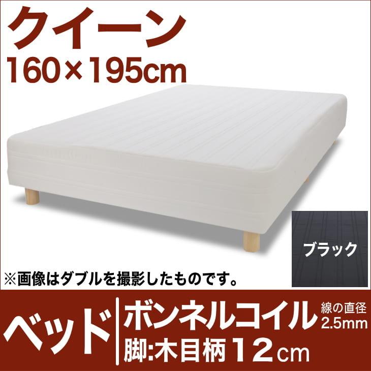 セレクトベッド ボンネルコイルスプリング(線の直径2.5mm) 脚:木目柄(12cm) クイーンサイズ(160×195cm) ブラック【脚付マットレス・ヘッドボードレス・スプリング・ベット・べっど・べっと・BED・寝具・家具・送料無料・日本製】