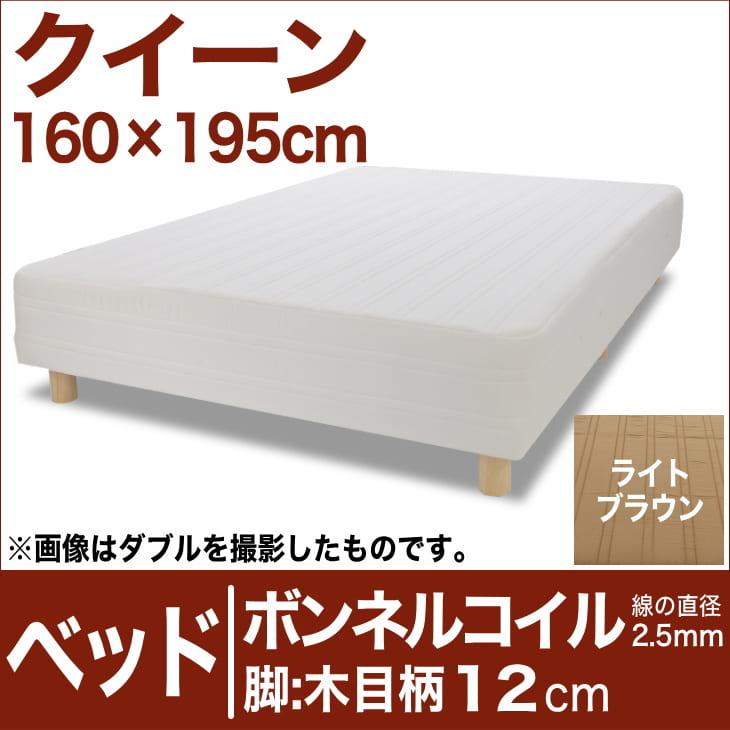 セレクトベッド ボンネルコイルスプリング(線の直径2.5mm) 脚:木目柄(12cm) クイーンサイズ(160×195cm) ライトブラウン【脚付マットレス・ヘッドボードレス・スプリング・ベット・べっど・べっと・BED・寝具・家具・送料無料・日本製】