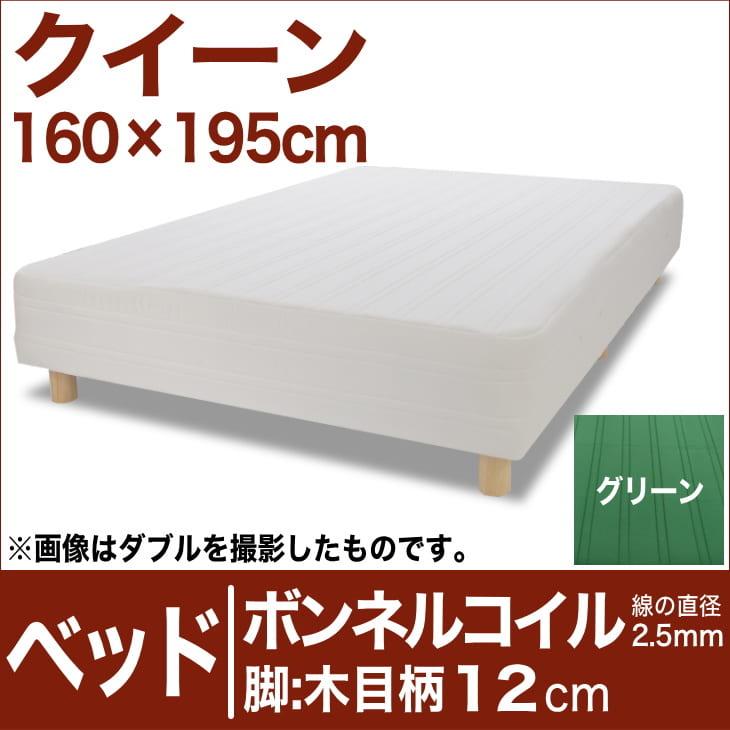 セレクトベッド ボンネルコイルスプリング(線の直径2.5mm) 脚:木目柄(12cm) クイーンサイズ(160×195cm) グリーン【脚付マットレス・ヘッドボードレス・スプリング・ベット・べっど・べっと・BED・寝具・家具・送料無料・日本製】