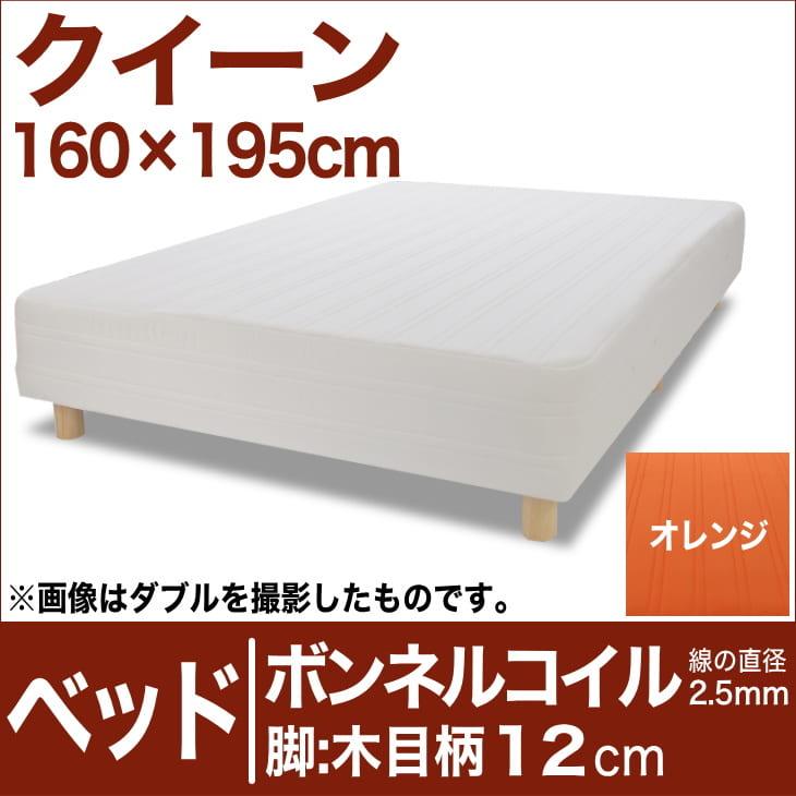 セレクトベッド ボンネルコイルスプリング(線の直径2.5mm) 脚:木目柄(12cm) クイーンサイズ(160×195cm) オレンジ【脚付マットレス・ヘッドボードレス・スプリング・ベット・べっど・べっと・BED・寝具・家具・送料無料・日本製】