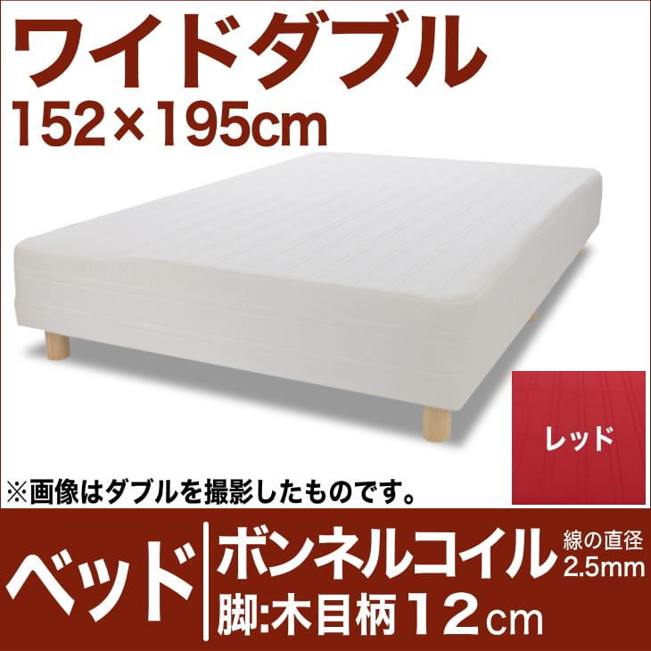 セレクトベッド ボンネルコイルスプリング(線の直径2.5mm) 脚:木目柄(12cm) ワイドダブルサイズ(152×195cm) レッド【脚付マットレス・ヘッドボードレス・スプリング・ベット・べっど・べっと・BED・寝具・家具・送料無料・日本製】
